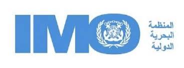 """تعرف على المنظمة البحرية العالمية """"IMO""""   دليل المنظمات الدولية"""